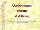 Особенности поэзии А.А.Фета