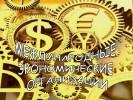 Международные Экономические Организации