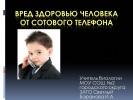 Вред здоровью человека от сотового телефона