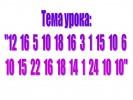 Кодирование информации (10 класс)