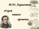 Михаил Лермонтов – «Герой нашего времени»