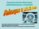 Радиация да жизнь