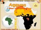 Африка (7 класс)
