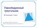 Равнобедренный трехугольник (7 класс)