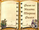 Фалес из Милета. Теорема Фалеса