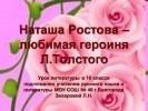 Наташа Ростова – любимая героиня Л.Толстого