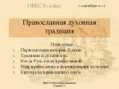 Православная духовная традиция