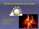 Правила поведения при пожаре