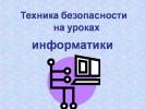 Техника безопасности на уроках информатики