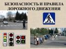 Безопасность и правила дорожного движения