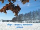 Март – первый весенний месяц