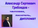 Александр Сергеевич Грибоедов – человек, писатель, дипломат