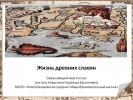 Жизнь древних славян (4 класс)