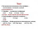Фосфор. Соединения фосфора