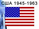 США 1945-1963гг