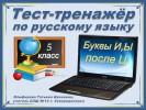 Тест-тренажёр по русскому языку «Буквы И, Ы после Ц»