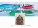 Интересные факты из жизни великого учёного  Д. И. Менделеева