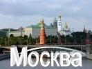 Русские города