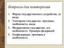 Формы правления (9 класс)