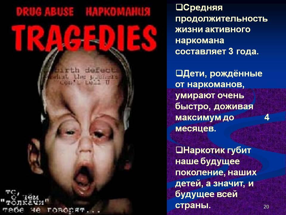 Слайды наркомания марьино наркология