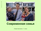 Современная семья