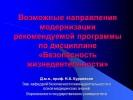 Возможные направления модернизации рекомендуемой программы по дисциплине «Безопасность жизнедеятельности»