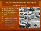 70-летие битвы под Москвой
