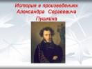 Исторические произведения А.С. Пушкина