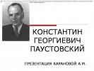 Жизнь и творчество Паустовского