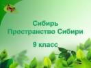 Пространство Сибири