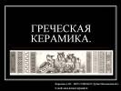 Греческая керамика