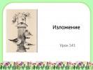 Изложение текста «Кормушка» 4 класс