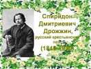 Спиридон Дмитриевич Дрожжин