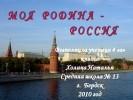 Моя Родина – Россия (4 класс)