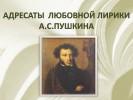 Адресаты любовной лирики А.С. Пушкина