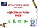 Двойная роль букв Е, Ё, Ю, Я