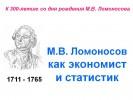 М.В. Ломоносов как экономист и статистик