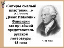 Д.И. Фонвизин «Недоросль»