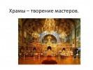 Храмы – творение мастеров