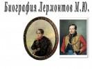 Биография Лермонтова