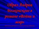 Образ Андрея Болконского