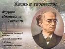 Жизнь и творчество Тютчева