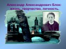 Александр Александрович Блок: жизнь, творчество, личность