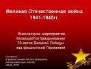 70-летие Великой Победы над фашистской Германией