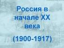 Россия в начале ХХ века