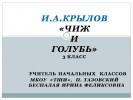 И.А.Крылов «Чиж и голубь»