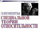 Элементы специальной теории относительности