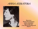 Анна Ахматова
