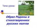 Образ Родины в стихотворениях русских поэтов