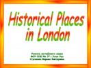 Historical Places in London (Исторические места в Лондоне)